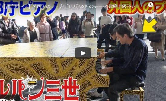 【演奏】1506万回再生!ピアニストユーチューバーよみぃがジェイコブ・キラーとのコラボ演奏が鳥肌レベルな件!