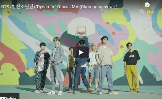 【歌】1億回再生!防弾少年団(BTS)の世界で爆ヒットしたDynamiteが華麗で軽やかなダンスと歌で惹き込む!