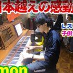 【演奏】536万回再生!ピアニストユーチューバーよみぃが米津玄師のLemonを中国で弾いたら音楽は国境を越えた!