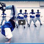 【ダンス】KOSÉ 8ROCKSの秘蔵映像の日本トップのチームの試合前ダンスリハが軽やかに大技連発で痺れる件!
