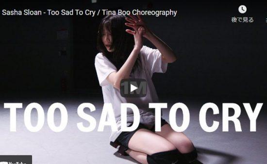 【ダンス】41万回再生!Tina Boooがサーシャ・スローンのToo Sad To Cryで心伝わるエモいダンスが最高!