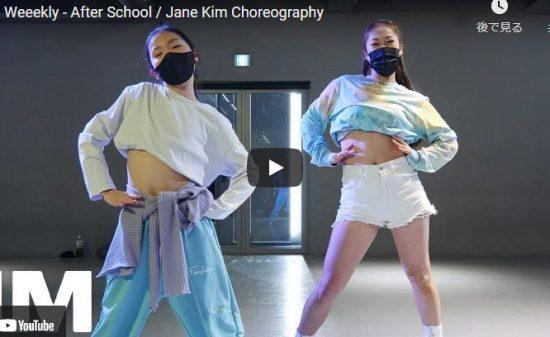 【ダンス】113万回再生!Jane KimがアフタースクールのWeeeklyで明るく元気にキュートなダンスで魅了!