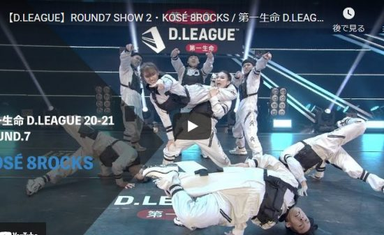 【ダンス】KOSÉ 8ROCKSのROUND7!縦横無尽にステージを舞い滑りステップするダンスが熱い!