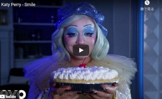 【歌】4713万回再生!ケイティ・ペリーがSmileオシャレにエモーション伝わる歌で元気にしてくれる!
