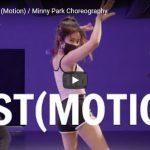 【ダンス】15万回再生!Minny ParkがスウィーティーのFastでしなやかにクールに魅せるダンスが熱い!