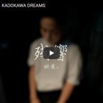 【ダンス】KADOKAWA DREAMSの映秀。の残響でエモーショナルなキレキレダンスで魂の籠ったダンスが熱い!