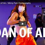 【ダンス】27万回再生!Minny Parkがリトル・ミックスのJoan of Arcで艶あるダンスでクールに踊る!