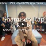 【ダンス】KADOKAWA DREAMSがShamisen Rap Remixでキレッキレのダンスでクールにキメル!