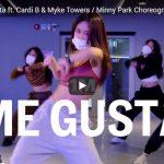 【ダンス】203万回再生!Minny ParkがアニッタのMe Gustaで一体感あるキレキレダンスで惹き付ける!