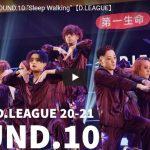 【ダンス】CyberAgent Legitが踊るSleep Walkingグルーヴ感溢れる空間揺らすダンスが熱!