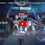 【ダンス】KOSÉ 8ROCKSの1ST!圧倒的身体能力のアクロバティックなパフォーマンスに心熱くする!