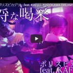 【ダンス】KADOKAWA DREAMSがポリスピカデリーの不埒な喝采で元気を炸裂させ一体感あるダンスで魅了!