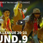 【ダンス】CyberAgent Legitが踊るWe Are Legitは様々なスタイルのダンスで華麗に踊る!