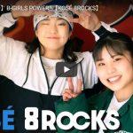 【ダンス】KOSÉ 8ROCKSの美人過ぎるガールズメンバーが縦横無尽にアクロバティックなダンスが熱い!