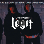 【ダンス】CyberAgent LegitがOMSBの黒帯で重量あるラップのビートを感じきり踊る!