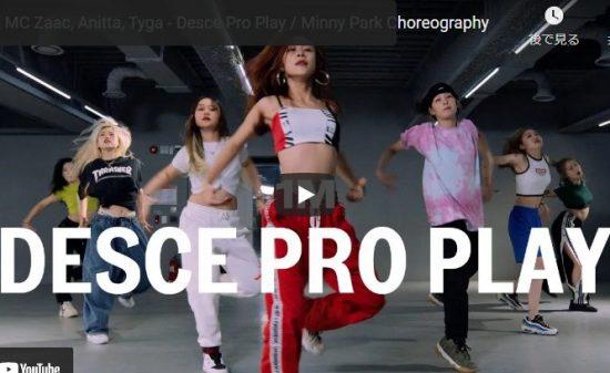 【ダンス】354万回再生!Minny ParkがDesce Pro Playで流れるような抑揚あるダンスが最高!