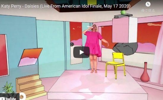 【歌】289万回再生!ケイティ・ペリーがアメリカン・アイドル ライブで歌うDaisiesが圧倒的歌唱力で惹き込む!
