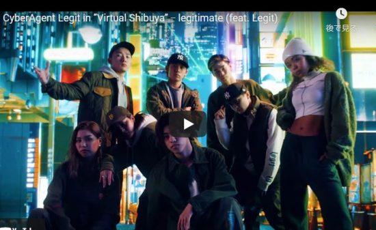 【ダンス】CyberAgent Legitがバーチャル空間でそれぞれのダンススタイルでビートと一体となる!