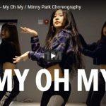 【ダンス】741万回再生!Minny Parkがカミラ・カベロのMy Oh Myで抑揚る艶あるダンスで魅了!