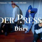 【ダンス】KADOKAWA DREAMSDisryのがDisryのUnder Pressureでクールにキメル!