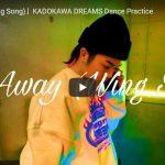 【ダンス】KADOKAWA DREAMSが360度それぞれの個性を出したグルーヴ感溢れるダンスが熱い!