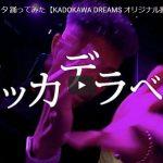 【ダンス】KADOKAWA DREAMSの柊キライのボッカデラベリタでエキゾチックなダンスでクールに踊る!