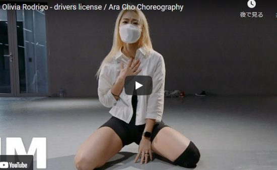 【ダンス】26万回再生!ARA CHOがオリヴィア・ロドリゴのdrivers licenseでエモいダンスが魅了!
