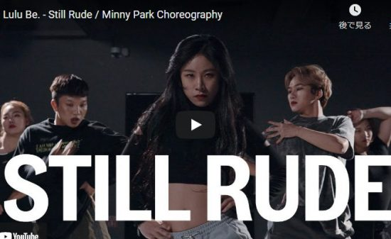 【ダンス】42万回再生!Minny Parkがルール・ビーのStill Rudeでキレキレダンスで魅る!