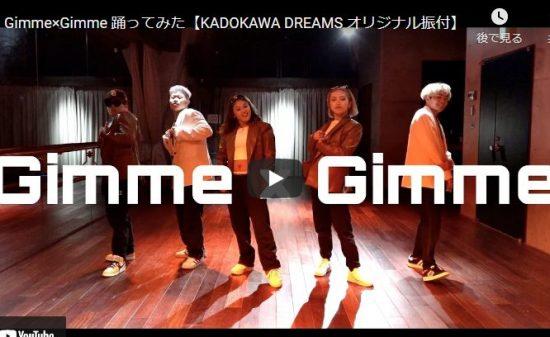 【ダンス】KADOKAWA DREAMSがGimme×Gimmeでキレッキレダンスでクールにキメル!
