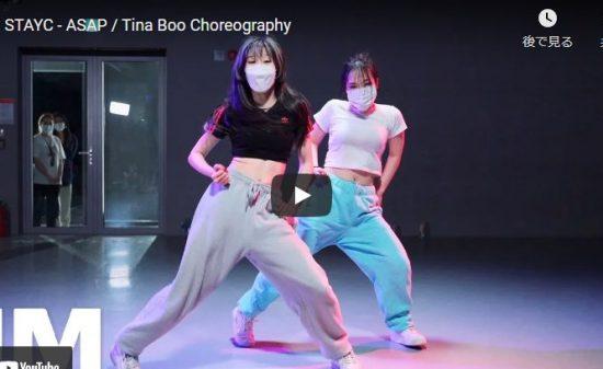 【ダンス】20万回再生!Tina BooがステイシーASAPで華麗で軽やかなキレッキレダンスで惹き込む!