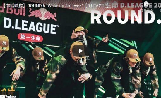 【ダンス】CyberAgent LegitがWake up 3rd eyezでクールに一体感あるダンスで惹き付ける!